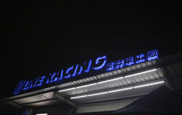 APR新總部開幕002